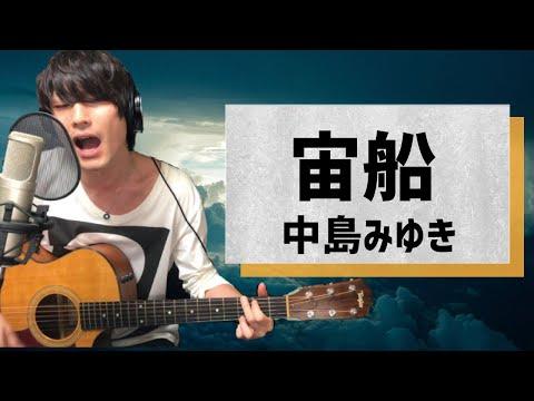 宙船(そらふね) / 中島みゆき【弾き語りカバー1発録り】