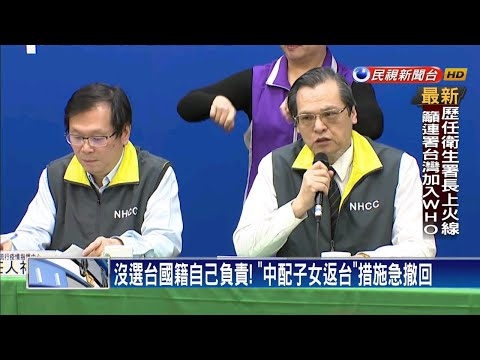 """籲開放中配子女來台 林奕華急喊冤""""反映民意""""-民視新聞"""