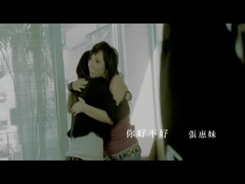 A-Mei 張惠妹 - 你好不好 Are you well? (華納 official 官方完整版MV)