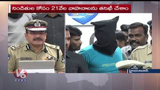 3 chain snatchers in Hyd Police custody; CP Anjani Kumar..