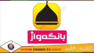 تردد قناة بانكه واز Bangawaz TV على النايل سات     -
