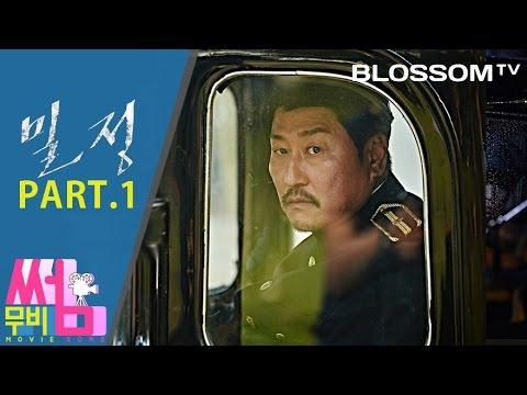 [밀정] 이동진의 무비썸 #13 Part1. 김지운 감독과 송강호, 그리고 무엇이든 답해주는 무비쏙