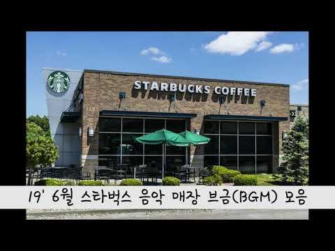 19' 6월 1차 스타벅스 매장 음악(BGM) 모음 |Jade Music