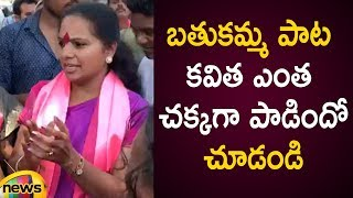 Watch: MP Kavitha Sings Bathukamma Song In Election Campai..