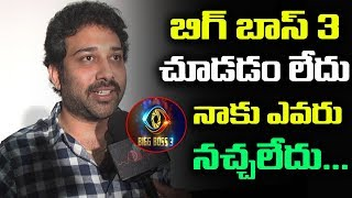 Siva Balaji Comments on Bigg Boss 3 show and contestants..