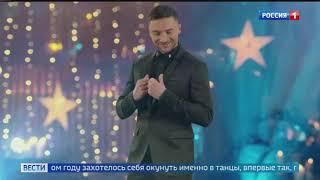На телеканале «Россия-1» сегодня стартует новый сезон популярного шоу «Танцы со звёздами»