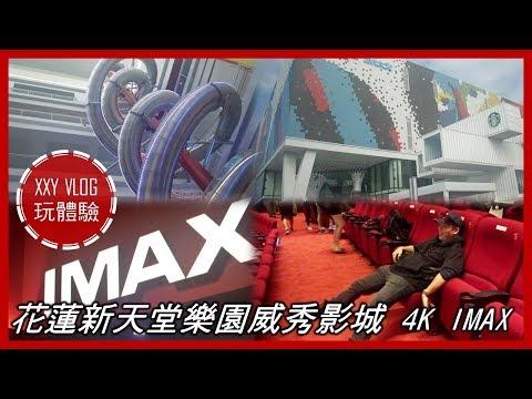4K IMAX + 12.0聲道環繞音響就是爽!花蓮新天堂樂園威秀影城搶先體驗!   【XXY VLOG 玩體驗】