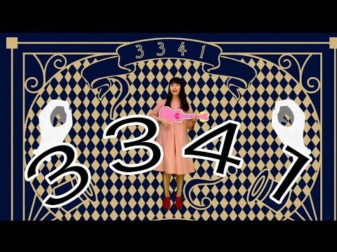 坂口有望 『3 3 4 1』Music Video