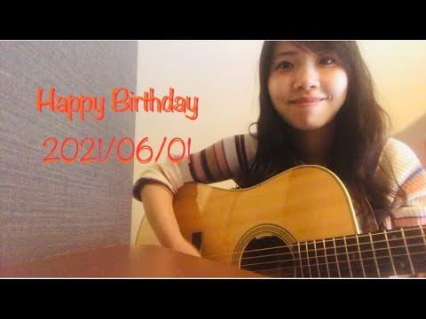 Happy Birthday 2021/06/01 今日の一曲🎂