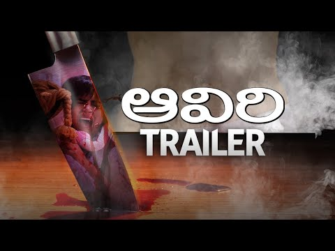 aaviri-official-trailer