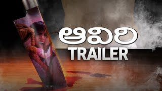 Aaviri Official Trailer