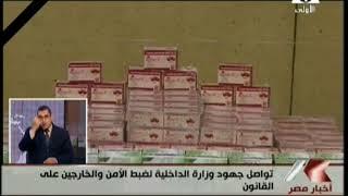 تواصل جهود وزارة الداخلية لضبط الأمن و الخارجين على القانون 25-11 ...