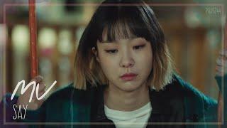 [MV] Say – Yoon Mi Rae (윤미래) | Itaewon Class (이태원 클라쓰) OST Pt. 8