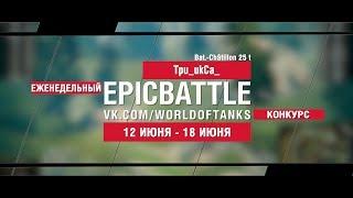 EpicBattle : Tpu_ukCa_ / Bat.-Châtillon 25 t (конкурс: 12.06.17-18.06.17)