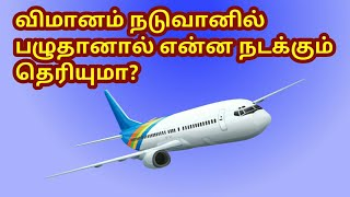 What Happens If Both Airplane Engines Fail? | Science and Tech Tamil