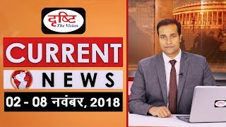 Current News Bulletin for IAS/PCS - (2nd - 8th Nov, 2018)