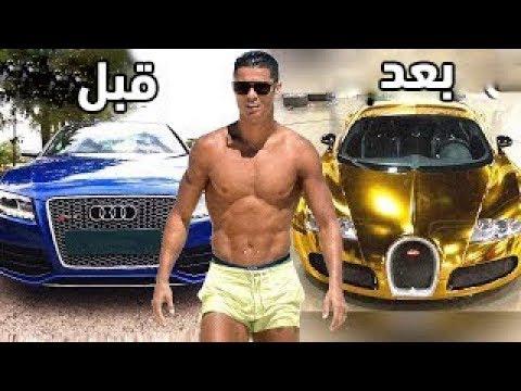 سيارات أشهر 10 نجوم كرة القدم قبل وبعد الشهرة والمال !!