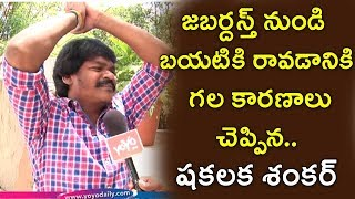 Shakalaka Shankar Clarifies That Why He Came Out From Jabardasth | Pawan Kalyan | YOYO Cine Talkies