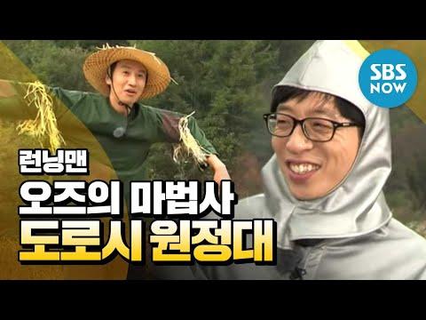 SBS [런닝맨] - 도로시 원정대.. 허수아비, 양철나무꾼, 사자가 된 런닝맨