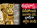 Gold Rate Today In India | Gold Price 08-01-2021 | #GoldRate | Gold Price In Hyderabad | TopTeluguTV