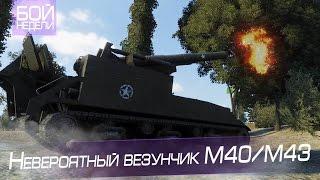 Бой недели #5. Невероятный везунчик М40/М43