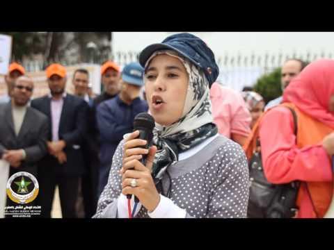 ماء العينين في وقفة الرباط أمام وزارة التعليم