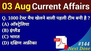Next Dose #144 | 3 August 2018 Current Affairs | Daily Current Affairs | Current Affairs In Hindi