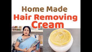 Beauty Tips/Hair Removing Cream ( Home Made )/தேவையற்ற முடி நீங்க/ Anitha Kuppusamy
