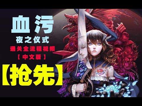血污 夜之仪式 通关全流程视频 2 【中文版】更新ing