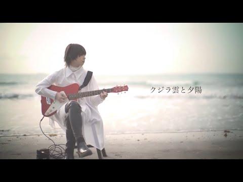 【MV】クジラ雲と夕陽 ( Guitar ver.) - Ayaka Tachibana