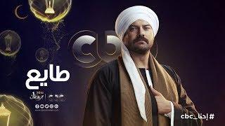 """انتظرونا في رمضان 2018 مع مسلسل """"طايع"""" على cbc     -"""