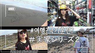 [Korean Japanese couple] beautiful Japanese island trip with GF`s parents