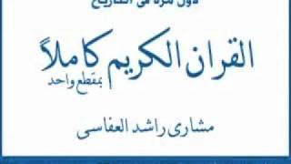 القرآن الكريم كاملاً بصوت العفاسي