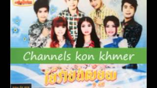 09 Snea Kromom Chnam Tmey Sovannanrith