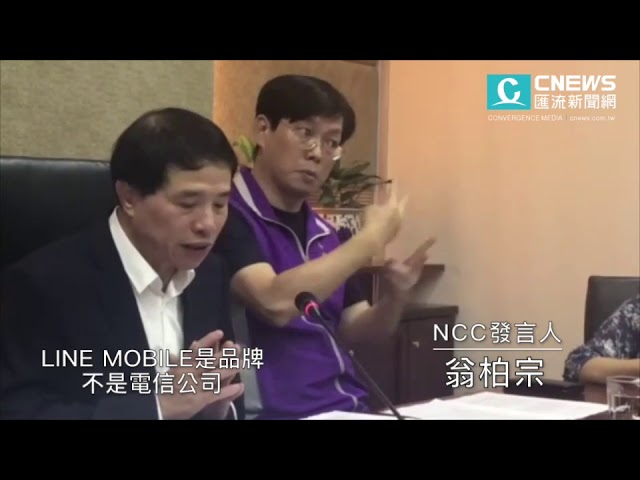 【有影】LINE MOBILE是電信公司嗎?NCC:並不是