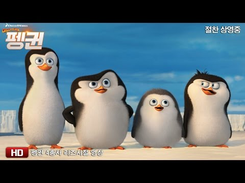 마다가스카의펭귄_펭귄 4총사 리즈시절 영상