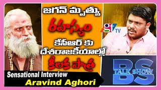 Arvind Aghora Sensational Interview About CM KCR and YS Jagan Secrets | BS Talk Show | GT TV