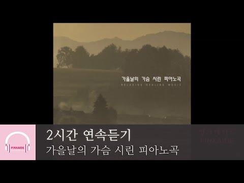 [2HOURS, 가을에 듣기 좋은 잔잔한 피아노곡 모음,커피&카페(매장)에서 듣기 좋은 피아노곡 모음,뉴에이지(NewAge)]가을날의 가슴 시린 피아노곡/
