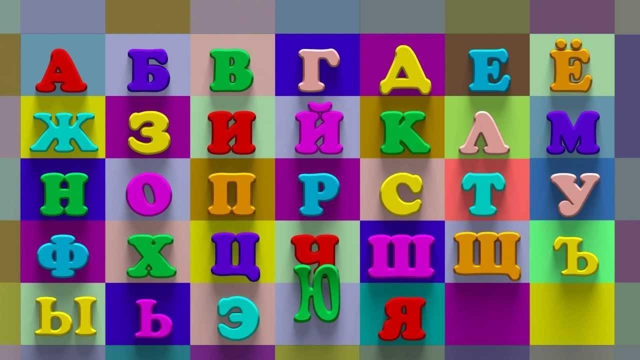 Развивающие Мультики - Учим Буквы - YouTube