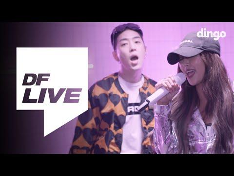 효린 HYOLYN - 달리 (Dally) (feat. 그레이 GRAY) [DF LIVE]