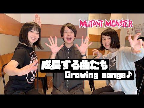 MUTANT MONSTER - 成長する曲たち -
