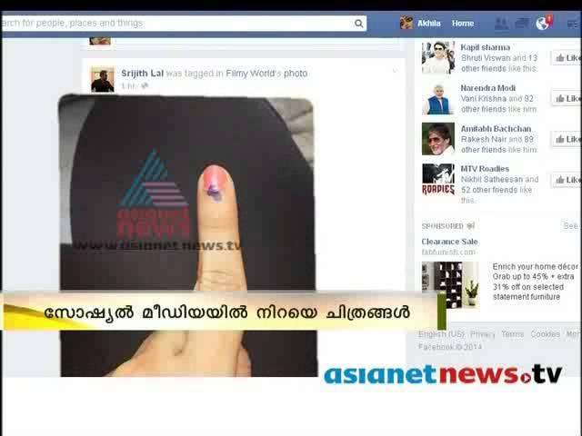 Youth Announcement About Their Votes in Social Media: സോഷ്യല് മീഡിയയില് വോട്ടിംഗ്