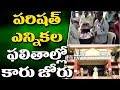 TRS Clean Sweep In Kamareddy ZPTC, MPTC Elections || Bharat Today