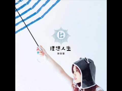 徐佳瑩 - 你敢不敢 完整CD版