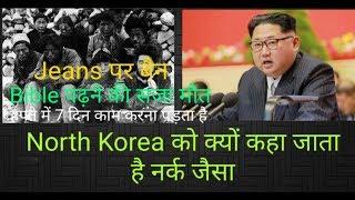 North Korea को क्यों कहा जाता है नर्क जैसा। 25 weird facts about North Korea