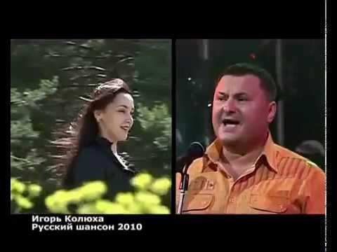 Красивая   песня, шансон года 2011, Игорь Колюха