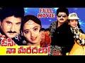 Osi Naa Maradala || Full Telugu Movie || Suman, Soundarya, Sudhakar, Brahmanandam || HD