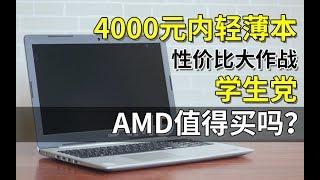 【Fun科技】4000元笔记本怎么选?AMD YES还是intel强?