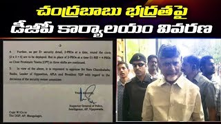 AP DGP office gives clarification on Chandrababu's persona..