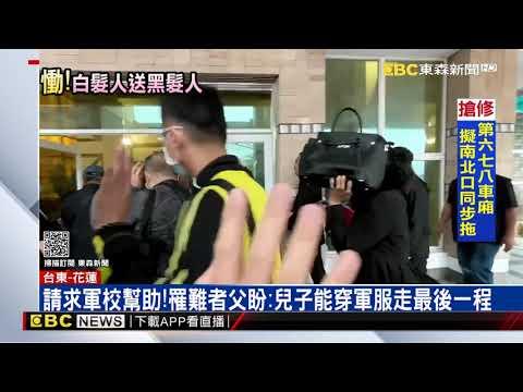 【太魯閣號出軌】請求軍校幫助!罹難者父盼:兒子能穿軍服走最後一程 @東森新聞 CH51